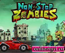 Давилка зомби на машине