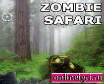На охоту на зомби