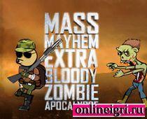 Зомби-апокалипсис: Остаться в живых