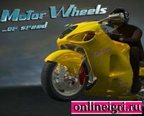 Мотогонки на мотоциклах