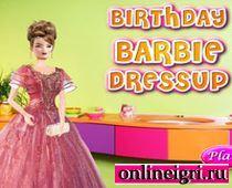 Наряды для Барби на день рождение