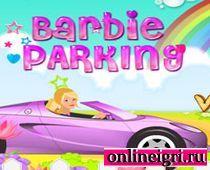 Барби паркует автомобиль