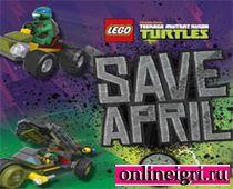 Лего: Черепашки спешат на помощь