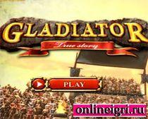 Гладиатор и драки