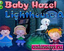 Малышка Хейзел: Приключения в Замке