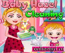 Малышка Хейзел: Уборка
