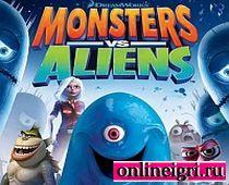 Пришельцы против монстров