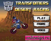 Трансформеры: Пустынный кошмар