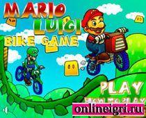 Марио на велосипеде и Луиджи
