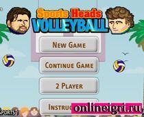 Для двоих в волейбол только головами