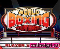 Чемпионат по боксу на Двоих