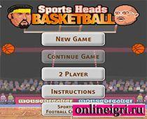 На Двоих головатый баскетбол
