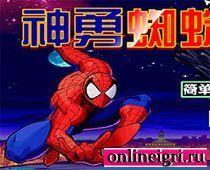 Драка Человека Паука