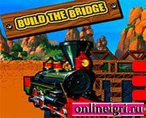 Построй железнодорожный мост