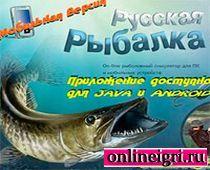 Рыбалка по-русски