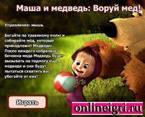 Маша и Медведь: поиск горшочком меда