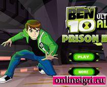 Бен 10 и побег из тюрьмы