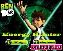 Бен 10 охотится за энергией