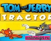 Трактор для Тома и Джерри