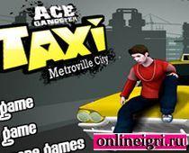 ГТА: козырное такси