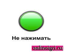 Приколы не жми на зеленую кнопку