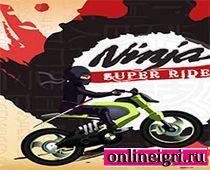 Ниндзя гоняет на мотоцикле