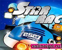 Звездные Машинки