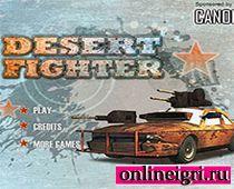 Машинка-Воин в Пустыне