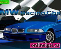 Машинки Соревнование БМВ