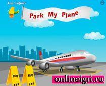 Парковка пассажирского самолета