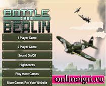 Самолёты в битве за Берлин на двоих