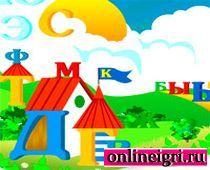 Азбука русская для малышей 4 лет