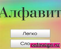 Алфавит учим русский для малышей