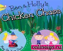 Бен и Холли: Маленькое королевство