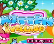 Деревня с кошками