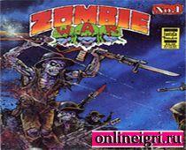 Войнушки против зомби