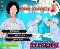 Доктор хирург игра для девочек