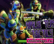 Черепашки мутанты ниндзя: Сражения в 3Д