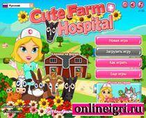 Ветеринарная клиника на ферме