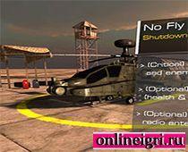 Вертолёт как в реальности