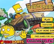 Барт и Милхауз: Мастерим машину