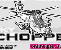 Вертолетные бои