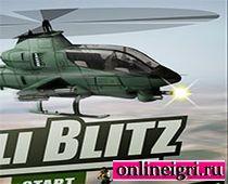 Вертолетный налет