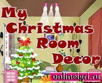 Украшаем комнату с елкой