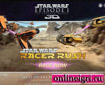 Звездные войны: звездолёты на перегонках