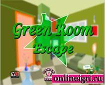 Выходи з зеленой комнаты