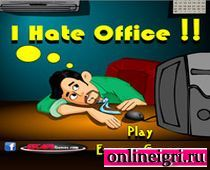 Ищем выход с офиса